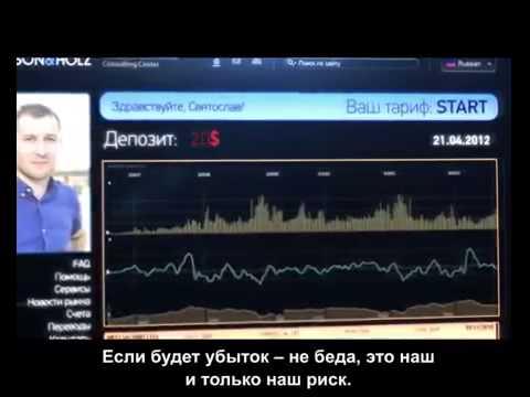 Ларсон Хольц - Шокирующие технологии на рынке Форекс