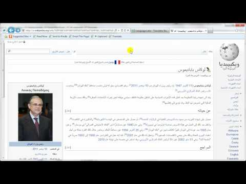 How to Translate Web Pages with a Bookmarklet