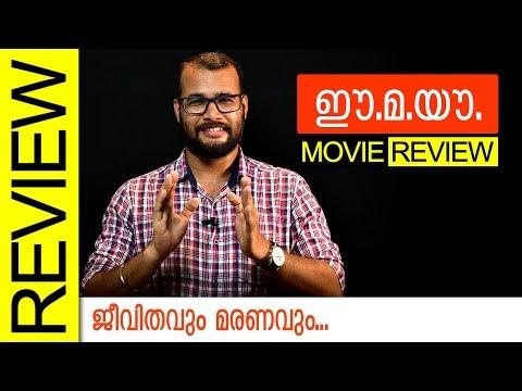 Ee.Ma.Yau Malayalam Movie Review by Sudhish Payyanur   Monsoon Media