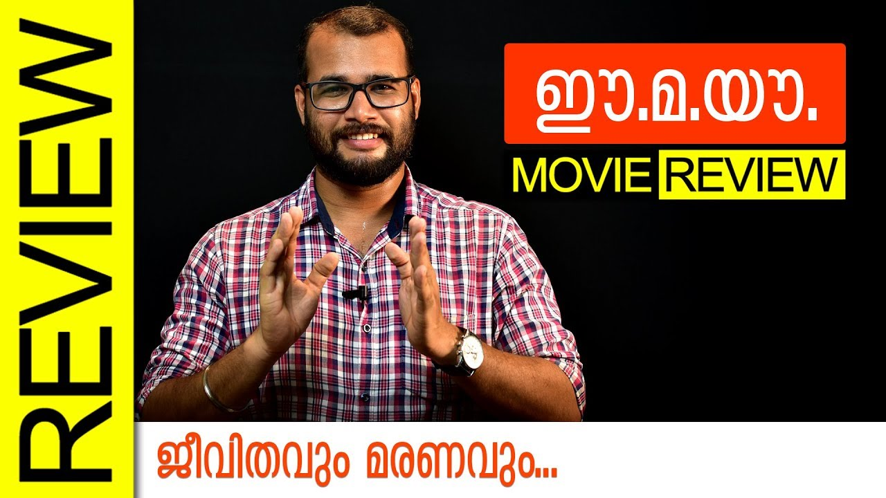 Ee.Ma.Yau Malayalam Movie Review by Sudhish Payyanur | Monsoon Media
