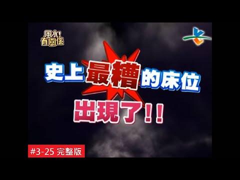 【完整版】風水有關係-廚房沒有門有救了!高招化解格局限制  (謝沅瑾) 3-25  /20120616