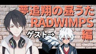 [LIVE] 【#翔onAir】11_夢追翔の昼歌~RADWIMPS編~【にじさんじプロジェクト】
