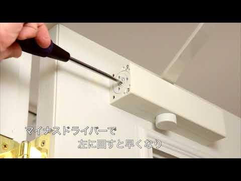 東急Re・デザイン 動画で見る住まいのメンテナンス ドアの閉まる速度の調整