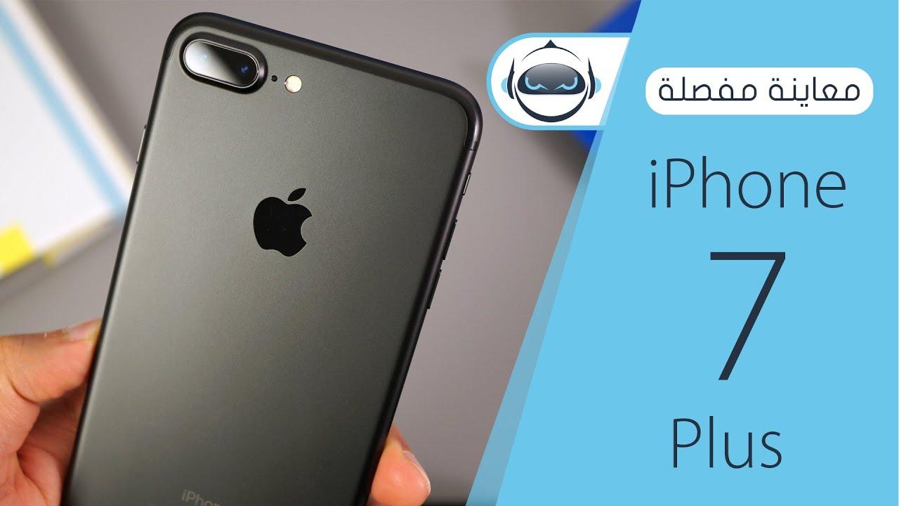 معاينة مفصلة اَيفون 7 بلس - iPhone 7 Plus Review - YouTube