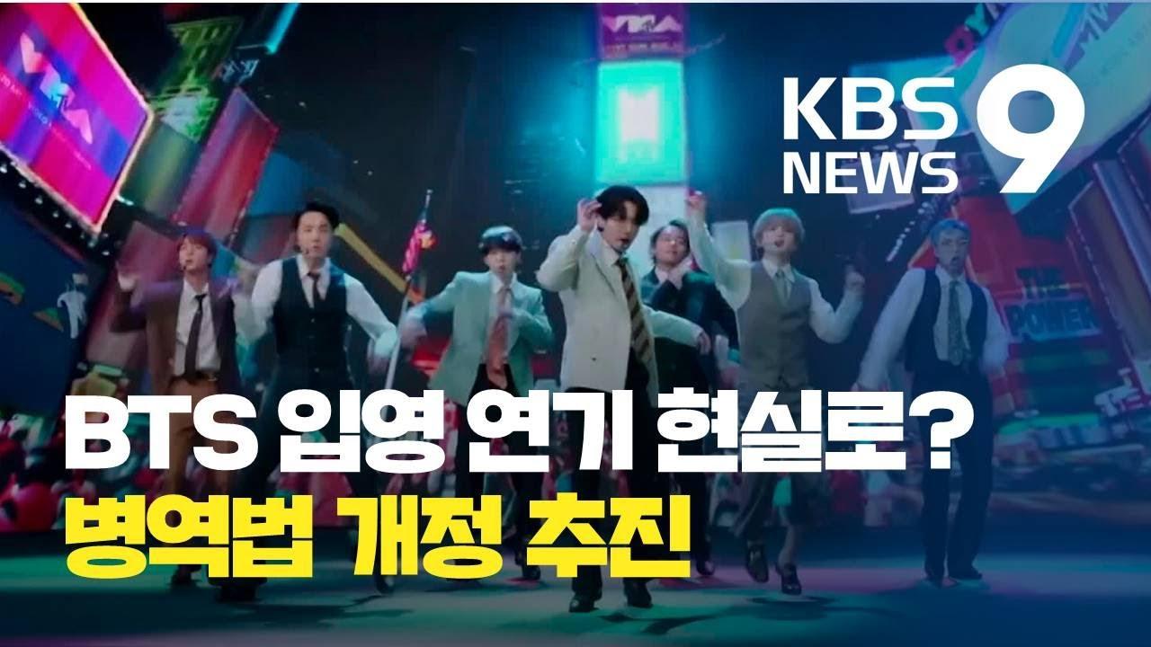 Download BTS(방탄소년단) 입영 연기 가능해지나…병역법 개정 추진 / KBS뉴스(News)