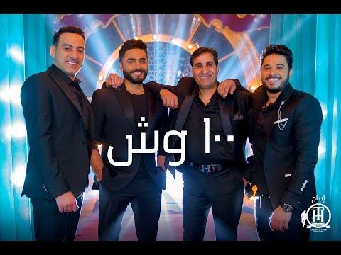 100 wesh - Music Video 4K كليب ١٠٠ وش - تامر حسني ، احمد شيبا ، دياب ، مصطفي حجاج