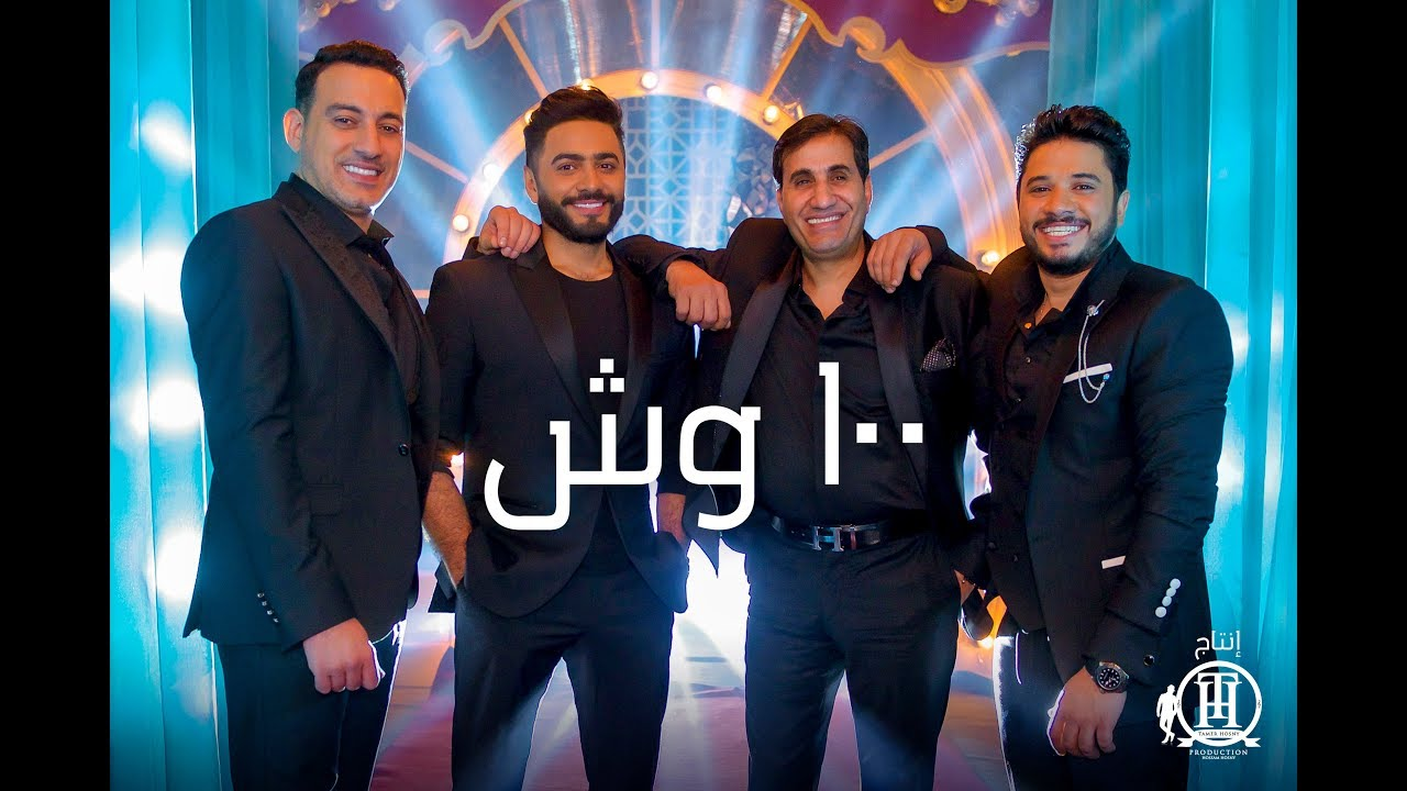 100 Wesh Music Video 4k كليب ١٠٠ وش تامر حسني احمد شيبا دياب مصطفي حجاج