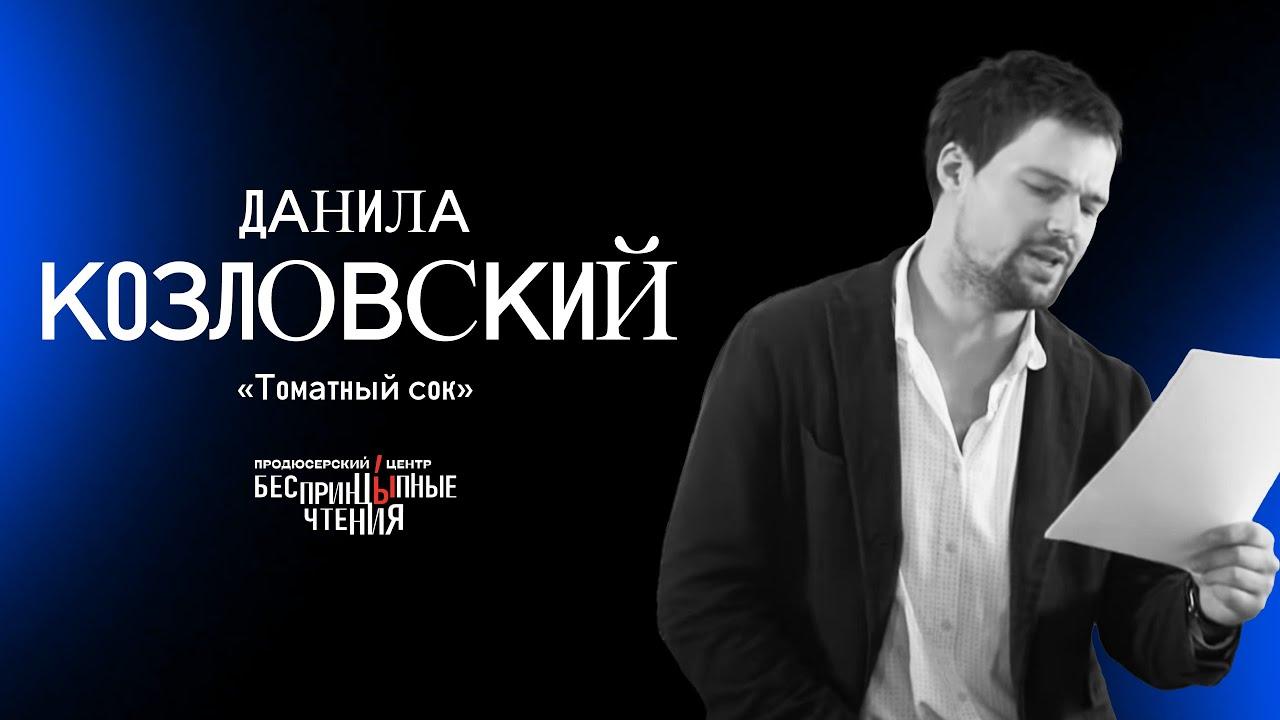 Данила Козловский читает рассказ Александра Цыпкина