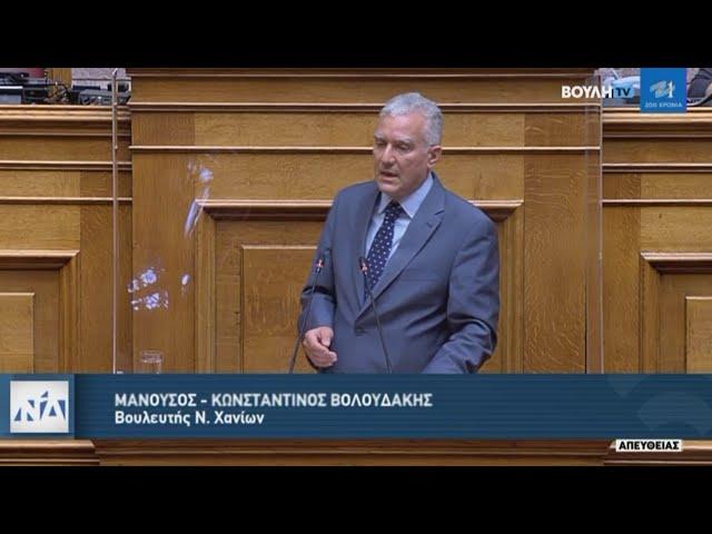 Ο Μ.Βολουδάκης στη Βουλή για την αναθεώρηση του οικογενειακού δικαίου