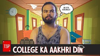 TSP's College Ka Aakhri Din