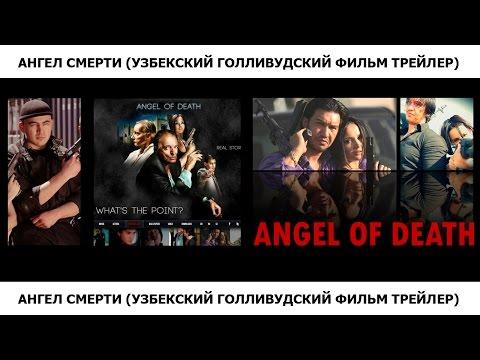 Ангел смерти (Узбекский голливудский фильм трейлер)