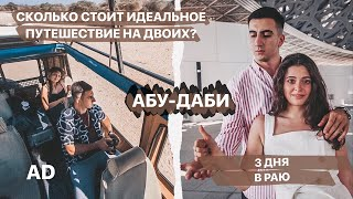 Gambar cover Романтический Отдых с Девушкой в Абу-Даби // VLOG by OSK