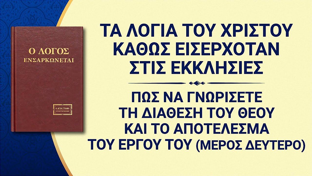 Ομιλία του Θεού | «Πώς να γνωρίσετε τη διάθεση του Θεού και το αποτέλεσμα του έργου Του» Μέρος δεύτερο