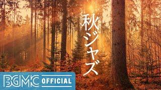秋ジャズ: Forest Autumn Piano Jazz  Relaxing Piano Jazz Music to Chill, Calm