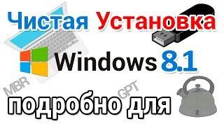 Как установить Виндовс 8 с флешки на ноутбук и компьютер, для начинающих
