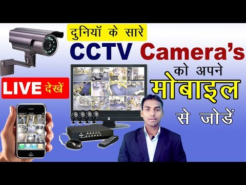 How to Connect World CC TV Camera to Your Mobile in Hindi, Kisi Bhi CCTV  Camera Ko Mobile  Se Jode