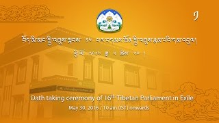 Live webcast of swearing-in of members of the 16th Tibetan Parliament in Exile