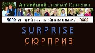 Английский язык /s-0004/ английский для начинающих / Английский с семьей Савченко