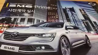 [엉녀TV] 2019 SM6 프라임 가격과 옵션 후뤄때리기!!!