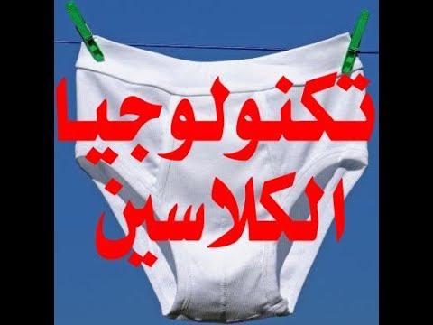 د.أسامة فوزي # 513 - ما الفرق بين كلاسين المواطن العربي وكلاسين الحكام العرب