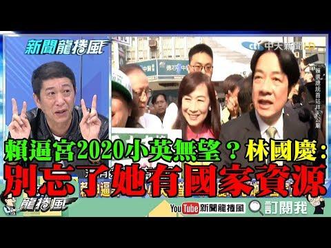 【精彩】賴逼宮2020小英無望? 林國慶:別忘了她有國家資源!