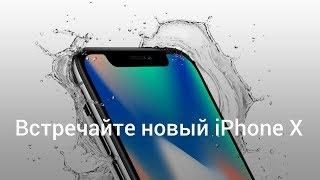 Встречайте новый iPhone X - Apple I Реклама 2017