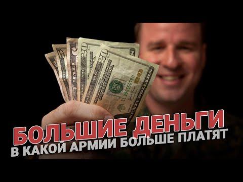 Большие деньги: В какой армии больше платят