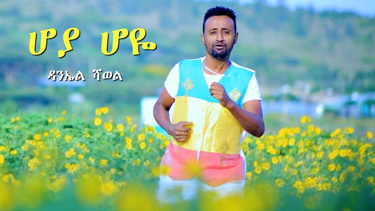 Daniel Shawel - Hoya Hoye ሆያ ሆዬ (Amharic)