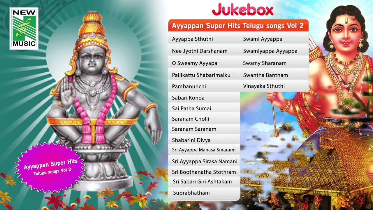 Ayyappan Super Hits Telugu songs Vol 2 - Jukebox - YouTube