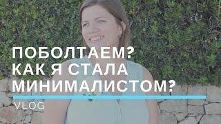 Vlog | Как я стала минималистом