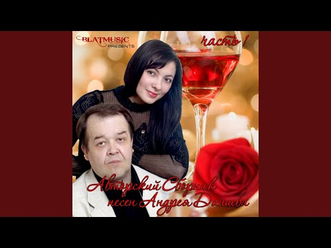 Andrey Dantsev Songs Authors Collection, Part 1
