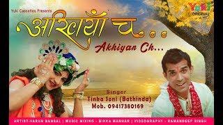 Gambar cover आंखियाँ च...मोहन वसा रखेया | Akhiyan Ch..Mohan Vasa Rakheya | Tinka Soni