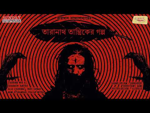 #SundaySuspense | #TaranathTantrik | Taradas Bandyopadhyay | Mirchi Bangla