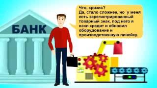 Регистрация товарного знака(, 2016-03-25T08:07:22.000Z)