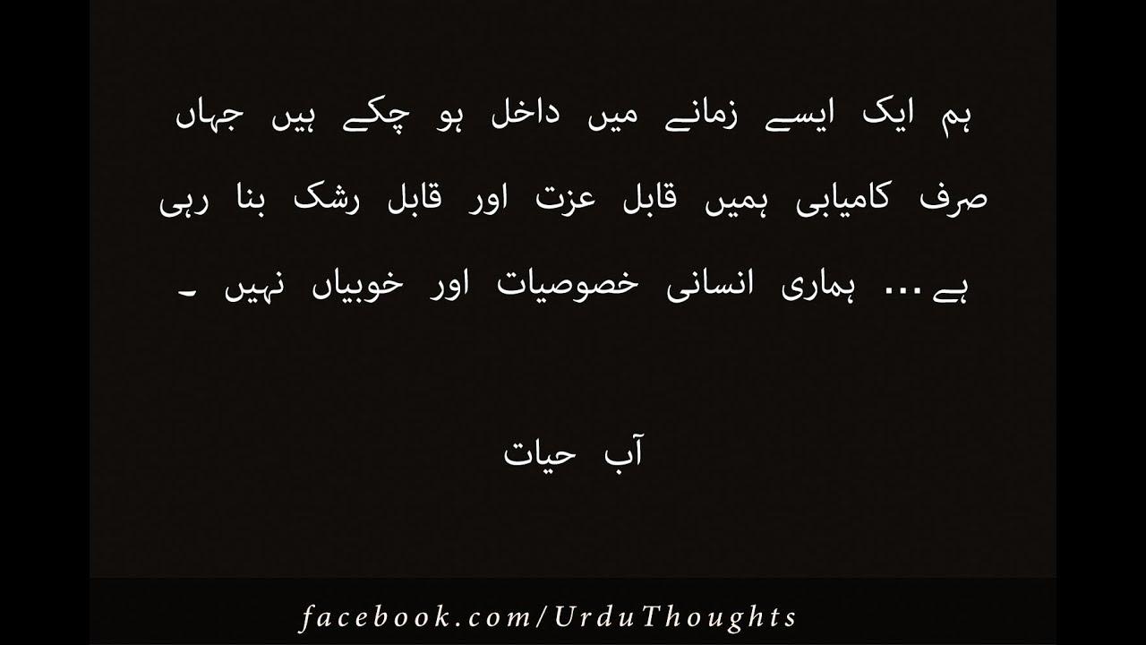 Aab E Hayat Urdu Novel Pdf