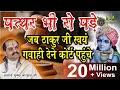 acharya Mukesh Bhardwaj ji