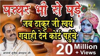 एक एसा प्रसंग जिसे सुनकर पत्थर भी रो पड़े || बहुत सुन्दर संवाद || acharya Mukesh Bhardwaj ji