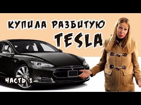 Я купила разбитую Tesla/Тесла из Америки