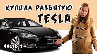 Я Купила Разбитую Tesla / Тесла Из Америки.  Серия 1
