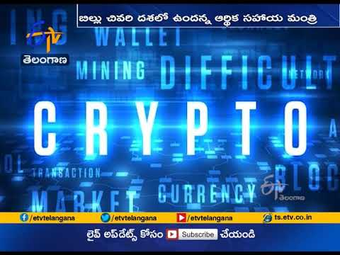 Bill on Cryptocurrencies to be Sent to Cabinet Soon | MoS Fin Anurag Thakur