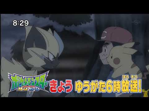 Photo of pokemon sun and moon in eng episode 101