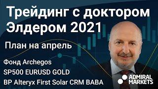 Александр Элдер 2021 / План на апрель / SP500 EURUSD Золото Нефть  BP Alteryx First Solar CRM BABA