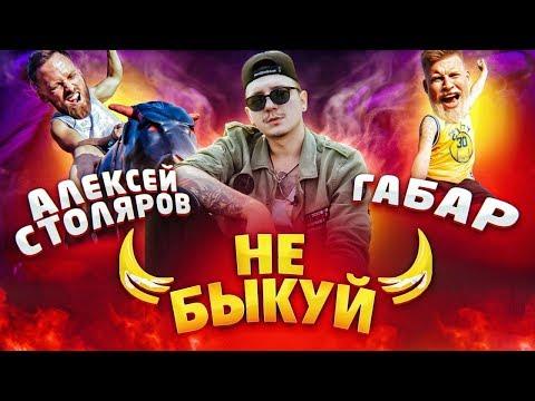 Шоу Не быкуй. Алексей Столяров Vs Габар (1/4 финала)