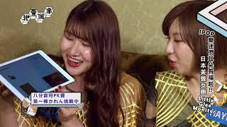 日系美聲女團登場!Little Glee Monster(歡唱小怪獸)挑戰八分音符直呼超難!│我愛偶像 Idols of Asia thumbnail