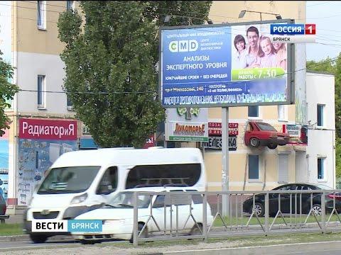 В Брянске вся наружная реклама незаконна