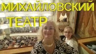 видео михайловский театр