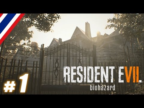 BRF - Resident Evil 7 - วันที่ 30 Jan 2017