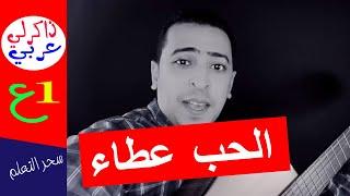 نص الحب عطاء - الصف الأول الإعدادي - ذاكرلي عربي