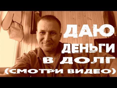 Даю деньги в долг до 30 000 рублей Получить деньги до зарплаты в режиме онлайн