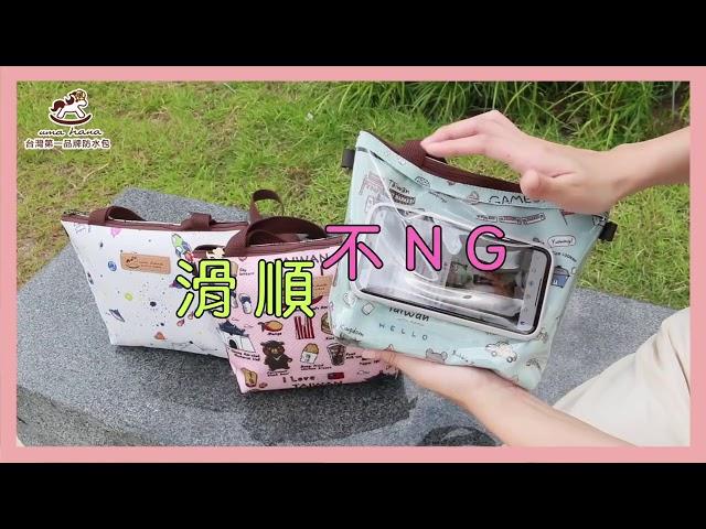 Uma Hana Zakka Touchscreen Sling Bag Crema 克力瑪包